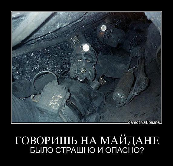 день шахтера приколы и мемы (9)