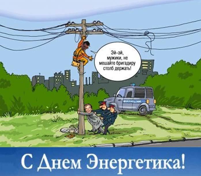 день энергетика ШУТКИ И ПРИКОЛЫ (11)