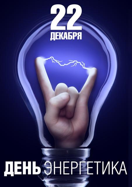 С днем энергетика поздравления приколы