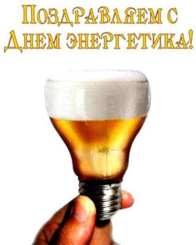 день энергетика ШУТКИ И ПРИКОЛЫ (14)