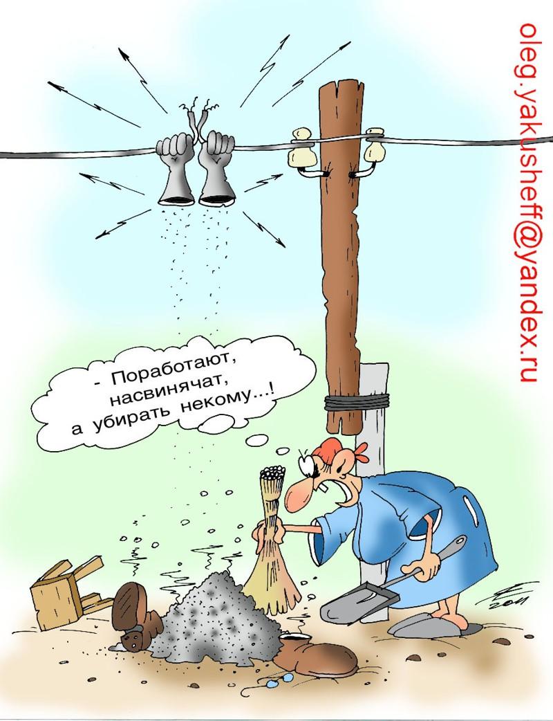 день энергетика ШУТКИ И ПРИКОЛЫ (4)