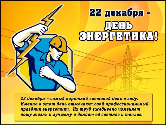 день энергетика ШУТКИ И ПРИКОЛЫ (6)