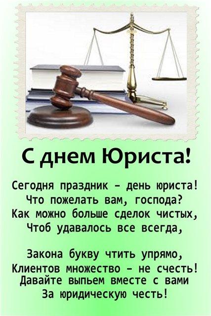Прикольные поздравления ко дню юриста короткие
