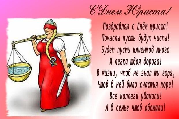 день юриста прикольные картинки (3)