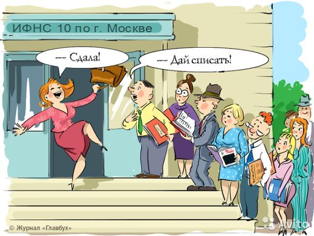 приколы к Международному дню бухгалтера (1)