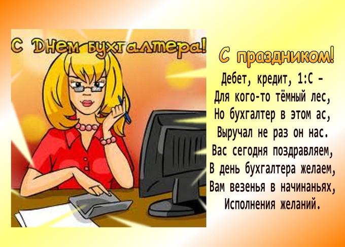 приколы к Международному дню бухгалтера (14)