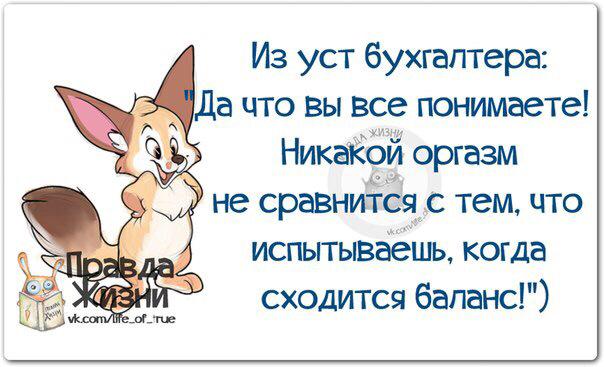 Анекдот Про Бухгалтера Прикольные