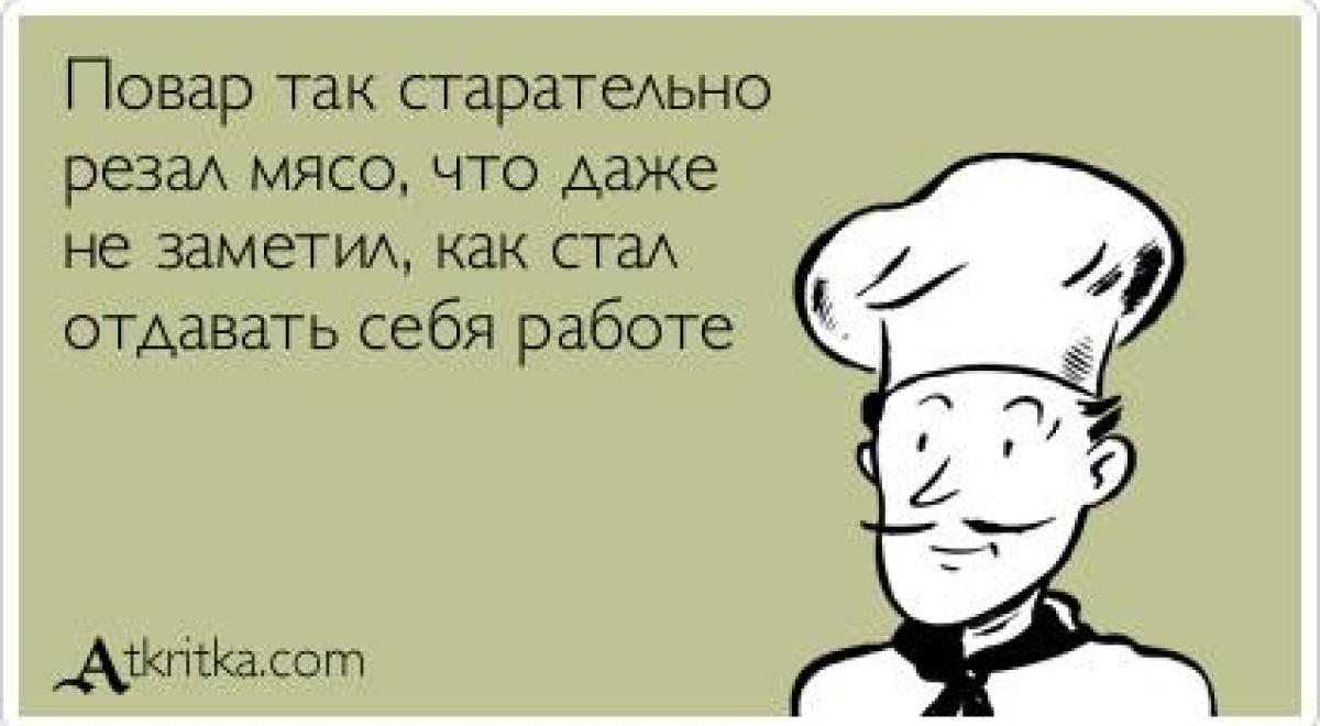 приколы на день повара (14)