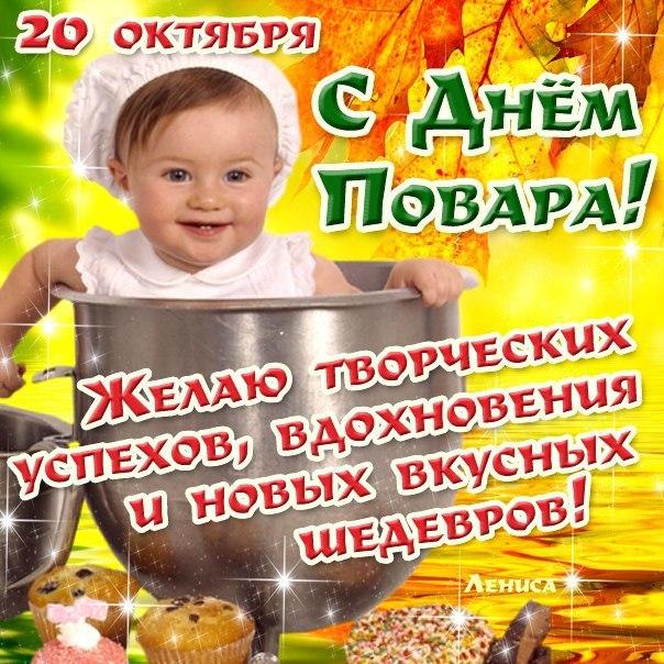 приколы на день повара (18)