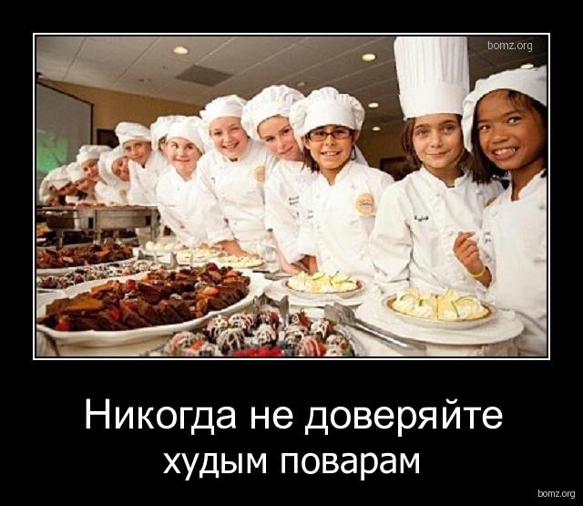 приколы на день повара (5)