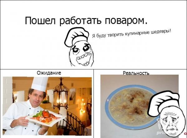 приколы на день повара (7)
