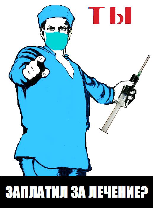приколы про врачей и медицину (14)