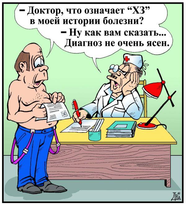 приколы про врачей и медицину (15)