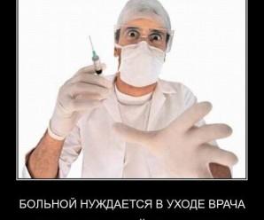 День медика — юмор, ржака, смешные картинки.