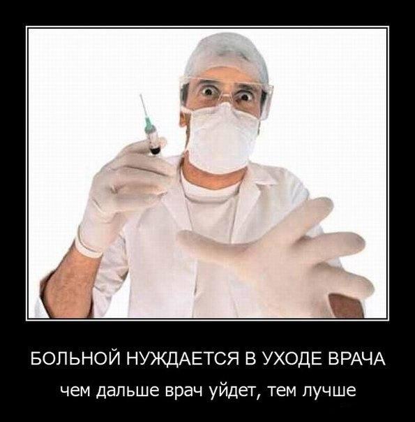 приколы про врачей и медицину (16)