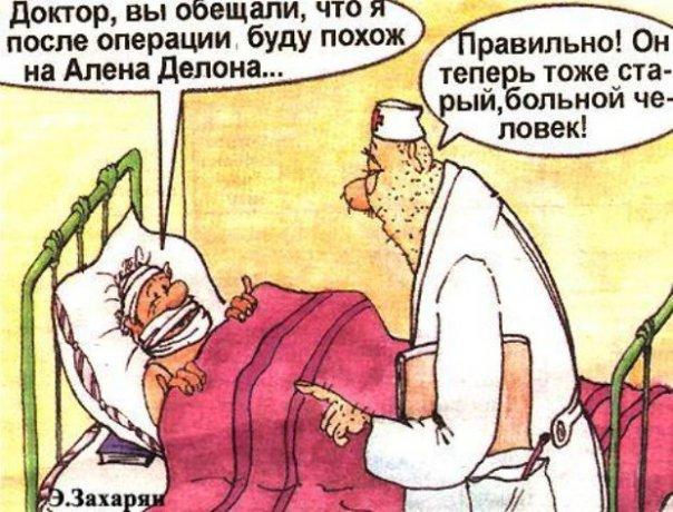 приколы про врачей и медицину (8)