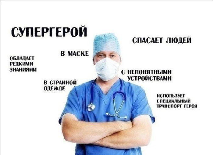 приколы про врачей и медицину (9)