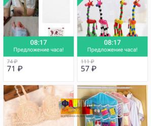 Джум (joom) — китайское мобильное приложение для шоппинга
