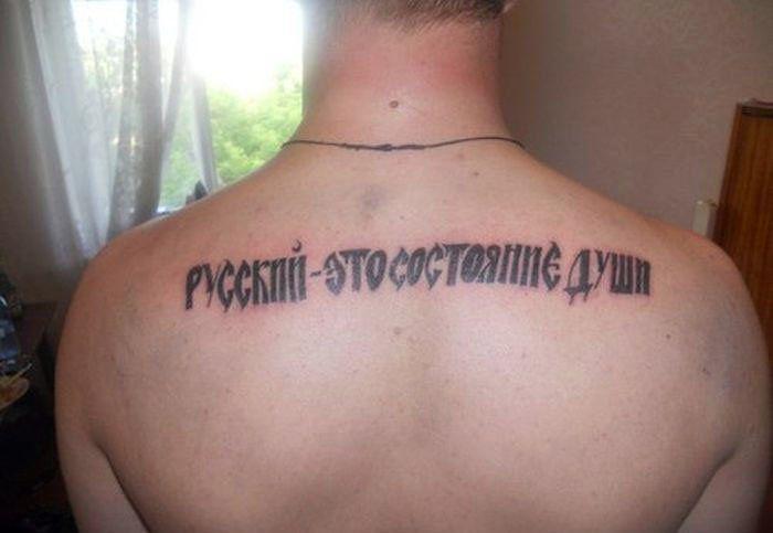 Чисто русские тату фотографии готовых татуировок (14)