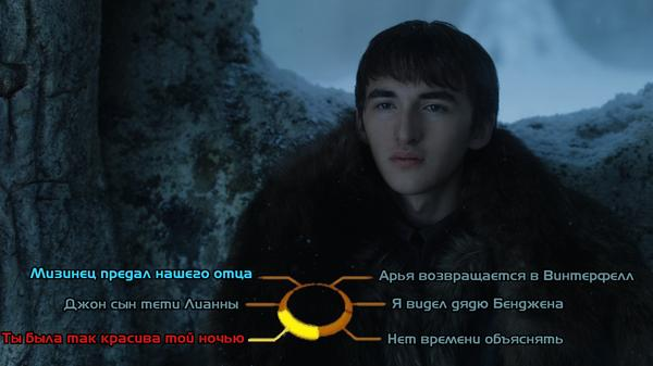 игра престолов приколы про 7 сезон (12)
