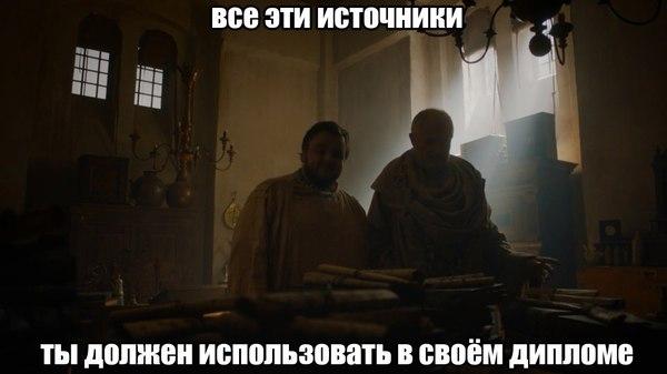 игра престолов приколы про 7 сезон (8)