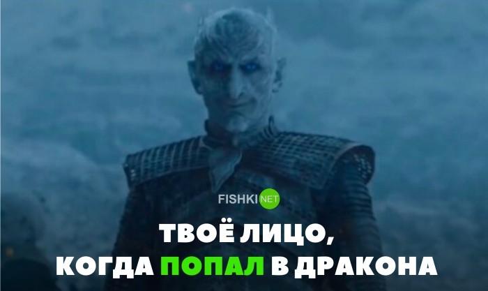 игра престолов 7 сезон приколы (2)