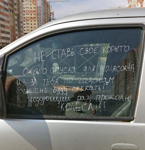 как мстят автомобилистам фото (2)