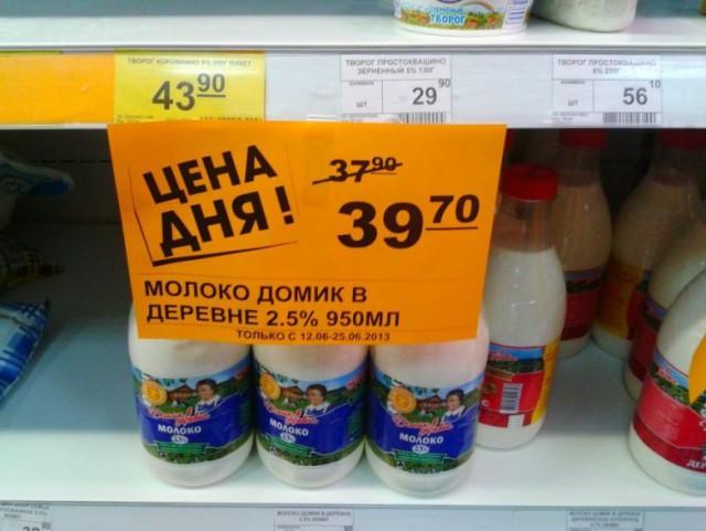 Приколы из магазинов и супермаркетов (4)