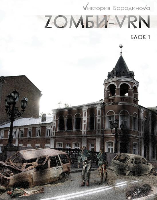 зомби-врн (2)