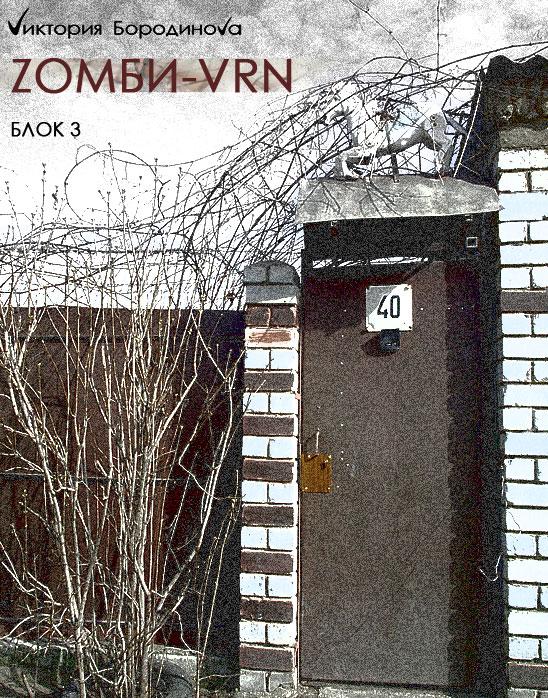 зомби-врн (4)
