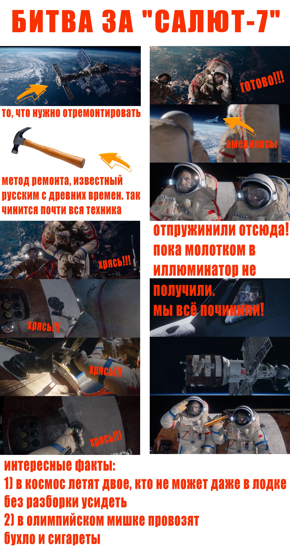 салют-7-прикол-мем