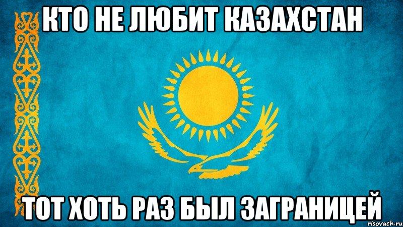 kazah_12154561_big_