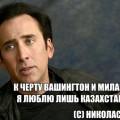 Мемы про казахстан