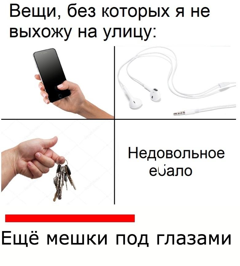 не баяны мемы (11)