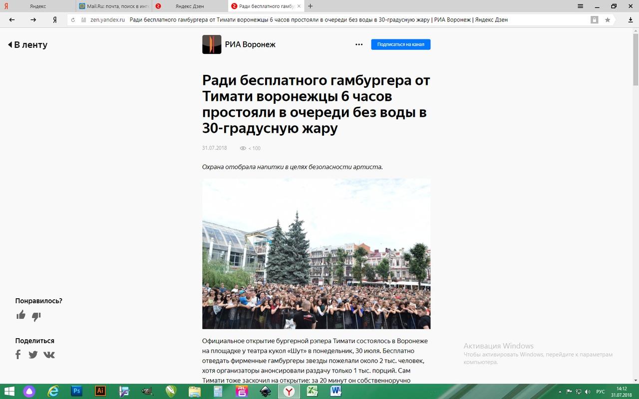 свежие приколы в Вконтакте (30)
