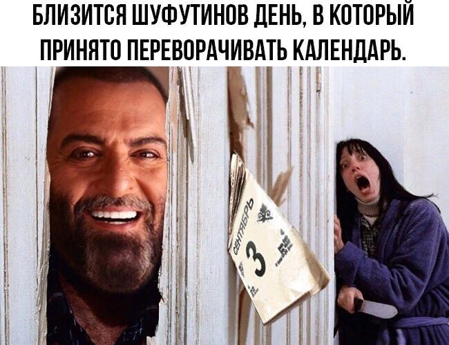 3-сентября-Шуфутинский-приколы-и-мемы (3)
