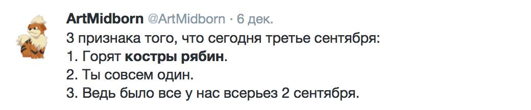 3-сентября-Шуфутинский-приколы-и-мемы (4)