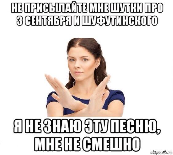 3-сентября-Шуфутинский-приколы-и-мемы (6)
