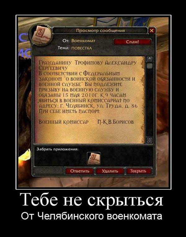демотиваторы про игры (2)
