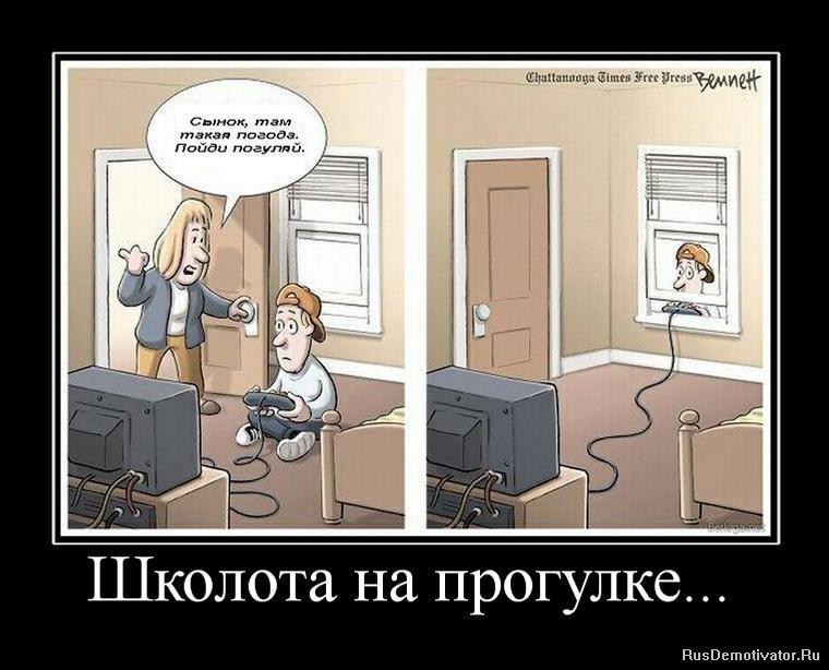 демотиваторы про игры (27)