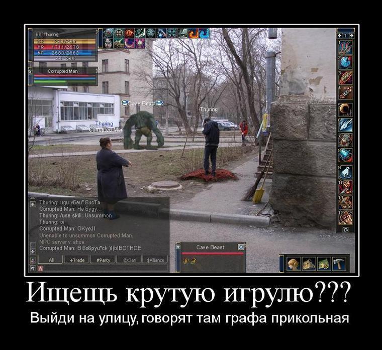 демотиваторы про игры (29)