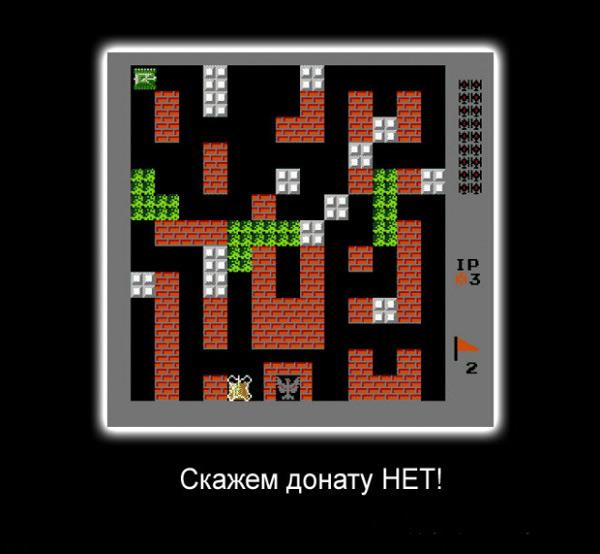 демотиваторы про игры (3)