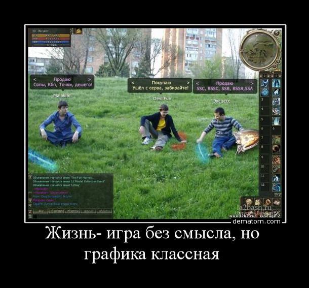 демотиваторы про игры (32)
