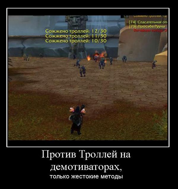 демотиваторы про игры (7)