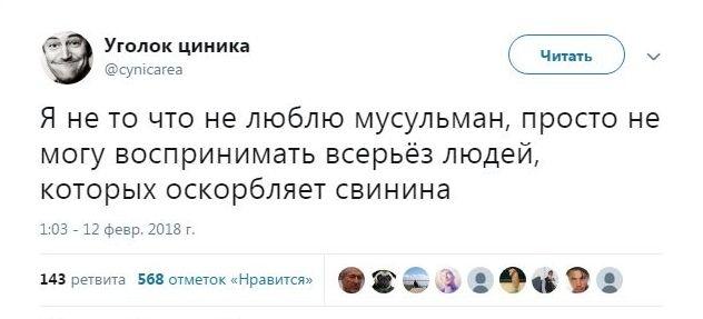 свежие мемы - ноябрь 2018 (23)