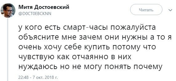 свежие мемы - ноябрь 2018 (27)