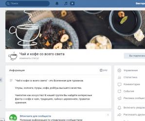 Оформление и дизайн для групп Вконтакте