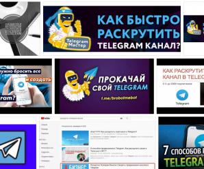 Как быстро раскрутить свой канал в Телеграм бесплатно