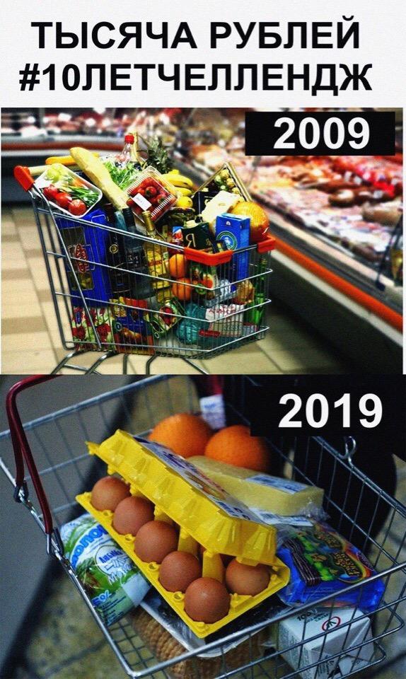 челлендж 2009 2019 приколы мемы картинки (29)