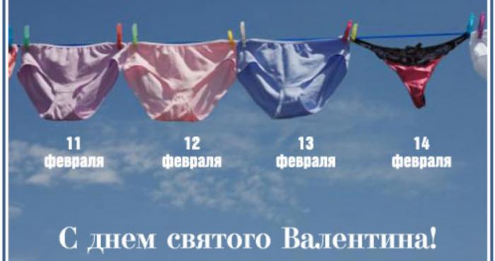 приколы про 14 февраля в картинках (2)